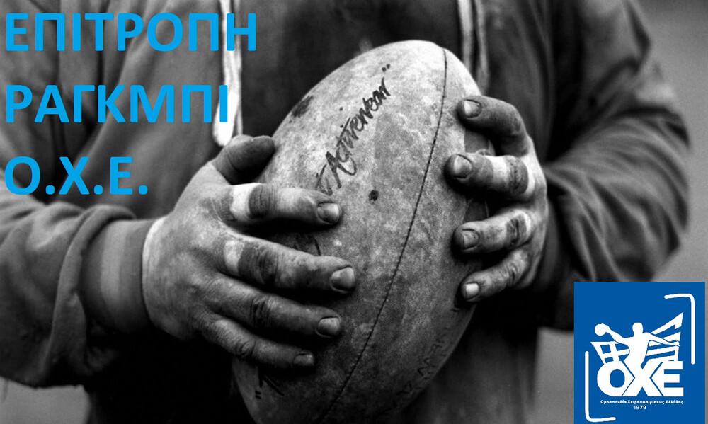 ΟΧΕ: Μέχρι τις 8 Δεκέμβρη οι αιτήσεις για τη σχολή προπονητών Ράγκμπι Γ' κατηγορίας