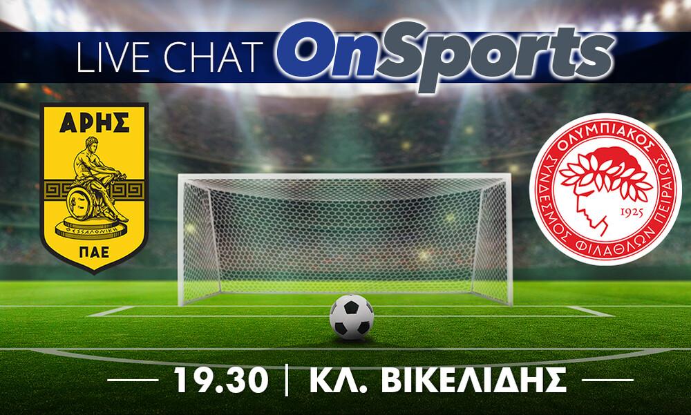 Live Chat Άρης - Ολυμπιακός 1-2 (τελικό)