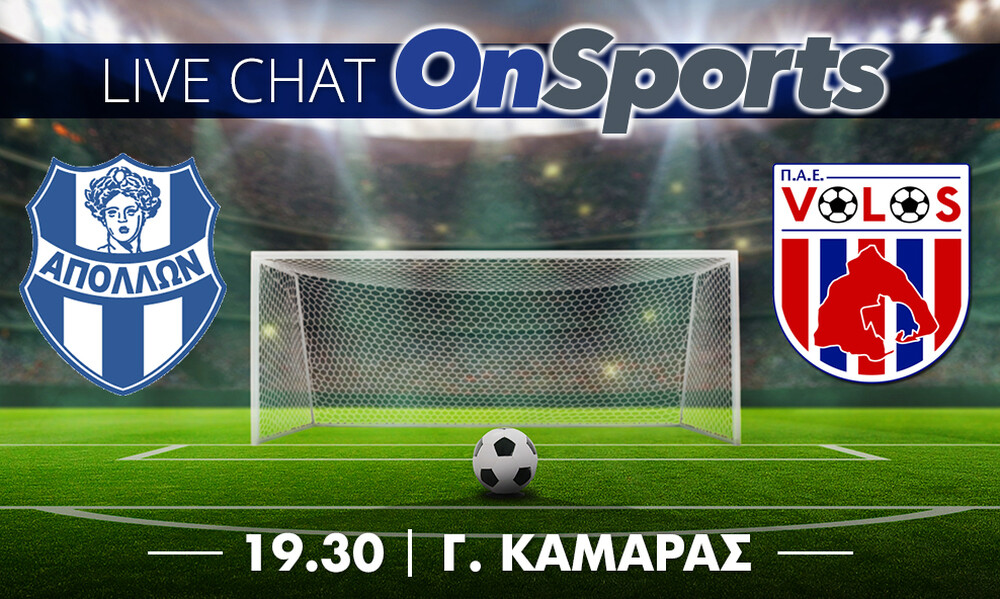 Live Chat Απόλλων Σμύρνης-ΝΠΣ Βόλος 3-3 (τελικό)