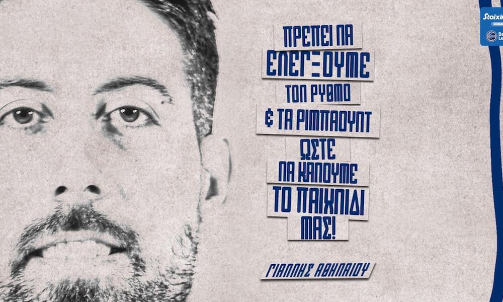 Περιστέρι: Ο Αθηναίου συστήνει «προσοχή στο ανοιχτό γήπεδο»