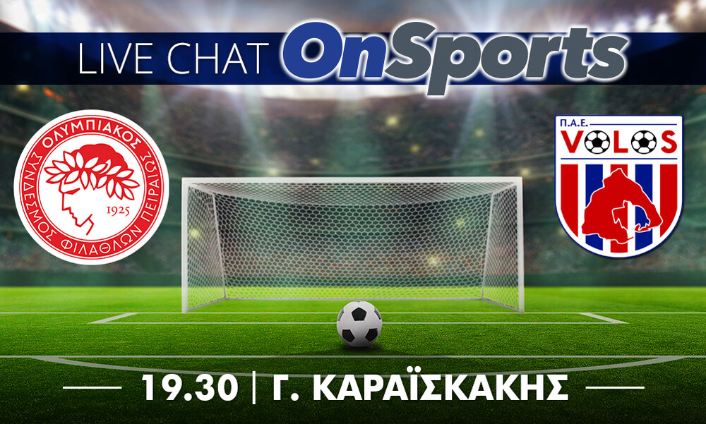 Live Chat Ολυμπιακός - ΝΠΣ Βόλος 4-1 (τελικό)