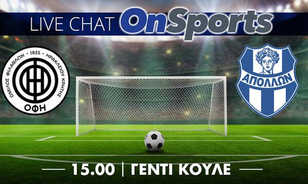 Live Chat ΟΦΗ-Απόλλων Σμύρνης 0-2 (τελικό)