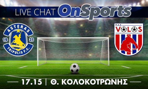 Live Chat Αστέρας Τρίπολης- Βόλος 1-1 (Τελικό)