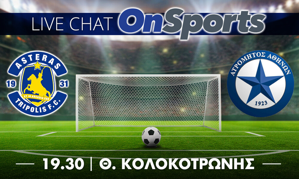 Live Chat Αστέρας Τρίπολης-Ατρόμητος 2-0