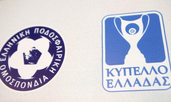 Κύπελλο Ελλάδας: Με ομάδες Super League 2 και νέο τηλεοπτικό συμβόλαιο