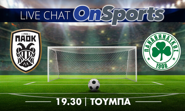 Live Chat ΠΑΟΚ - Παναθηναϊκός 2-1 -  Το «τρίτο ημίχρονο» του ντέρμπι