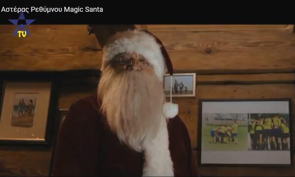 Αστέρας Ρεθύμνου: Ο Άγιος Βασίλης επισκέφτηκε με δώρα… τη Σοχώρα (video)