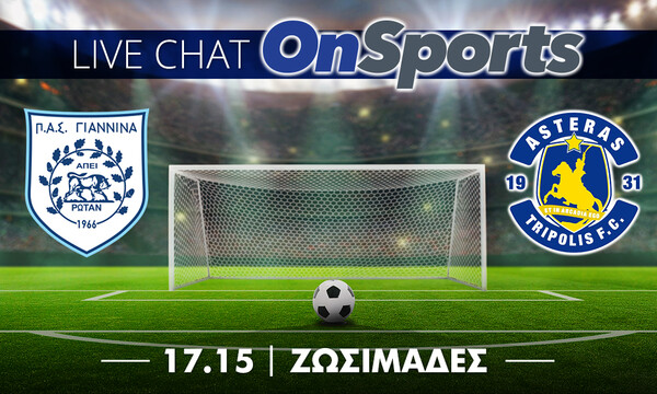 Live Chat ΠΑΣ Γιάννινα-Αστέρας Τρίπολης 2-2 (τελικό)