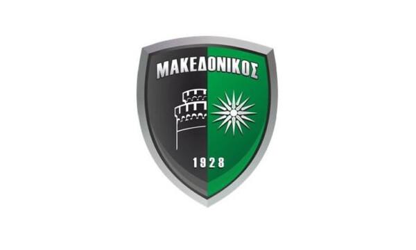 Μακεδονικός: Η πρόταση για ολοκλήρωση της σεζόν και αναδιάρθρωση