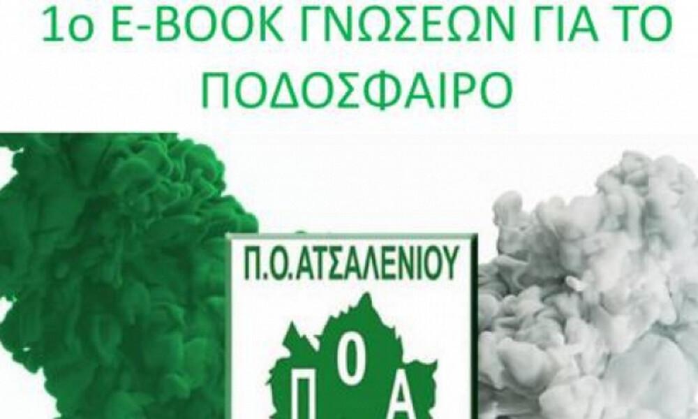 ΠΟΑ: Το πρώτο εκπαιδευτικό e-book για μικρούς και μεγάλους!