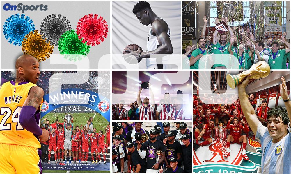 ΑΝΑΣΚΟΠΗΣΗ 2020: Τα αθλητικά γεγονότα της χρονιάς (videos+photos)