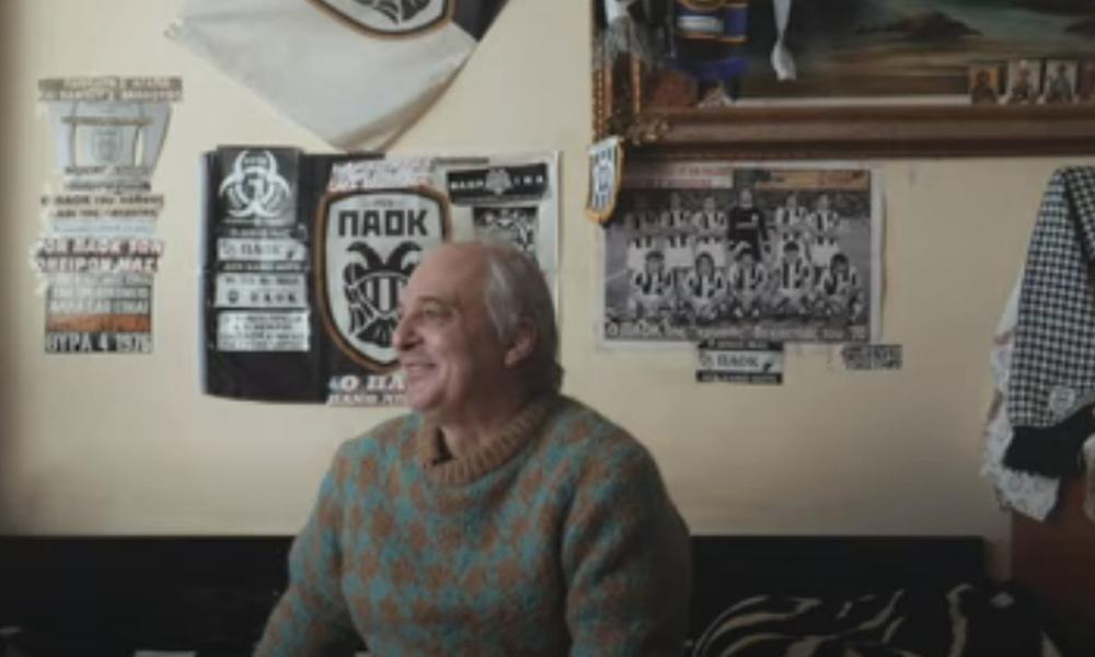 ΠΑΟΚ: Η ζωής τους όλη ο «Δικέφαλος» (video)
