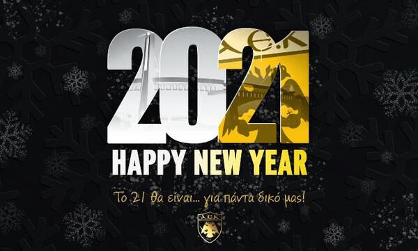 ΑΕΚ: «Καλωσορίζουμε το δικό μας 2021»!