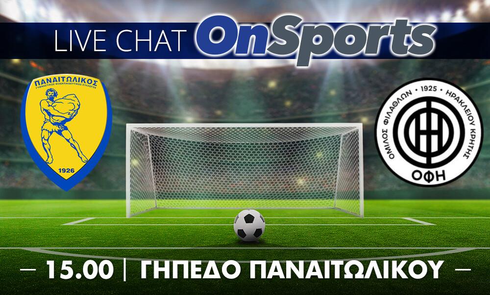 Live Chat Παναιτωλικός-ΟΦΗ 2-1 (τελικό)