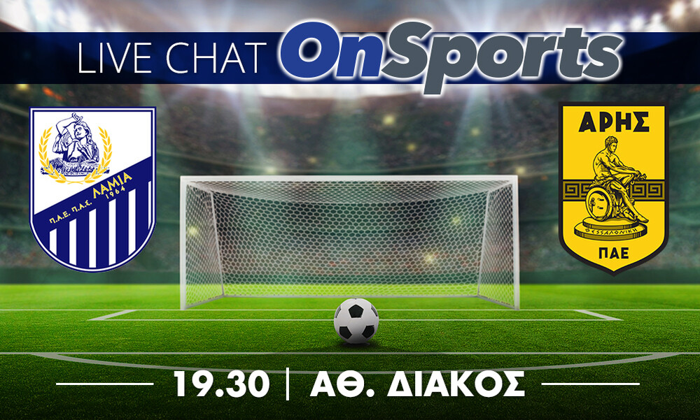 Live Chat Λαμία-Άρης 2-0 (τελικό)