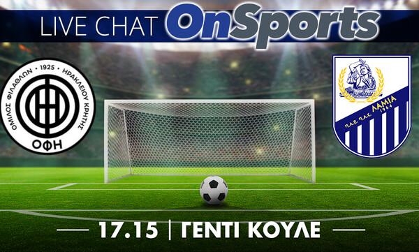 Live Chat ΟΦΗ - Λαμία 2-0 (τελικό)
