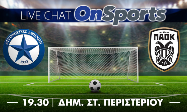 Live Chat Ατρόμητος - ΠΑΟΚ 3-2 (τελικό)