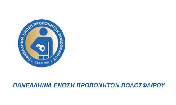 Γ' Εθνική: Επιστολή με αίτημα επανέναρξης από τους προπονητές