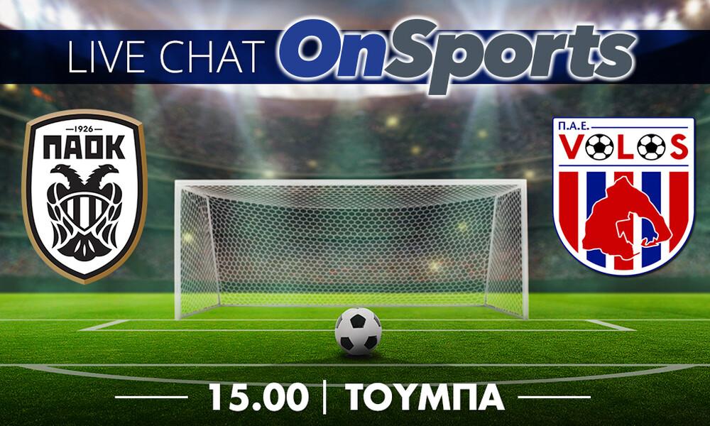 Live Chat ΠΑΟΚ - ΝΠΣ Βόλος 3-1 (τελικό)