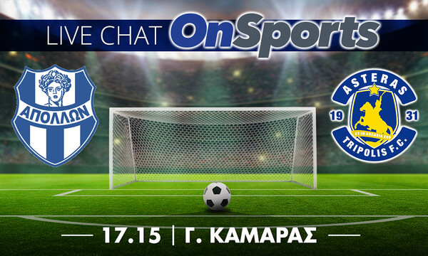 Live Chat Απόλλων Σμύρνης-Αστέρας Τρίπολης 0-1 (τελικό)
