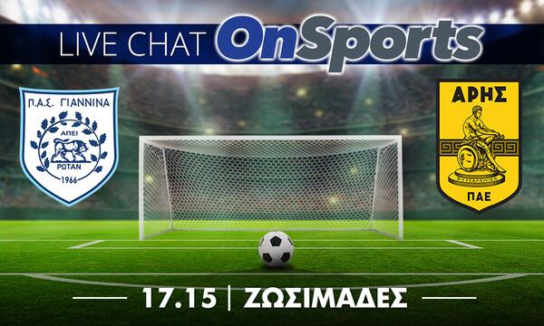 Live Chat ΠΑΣ Γιάννινα-Άρης 0-0 (τελικό)