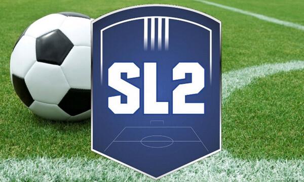 Super League 2: ΔΣ για πρωτόκολλο και πρόγραμμα πριν τη σέντρα