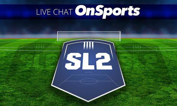 Live Chat η πρεμιέρα της Super League 2