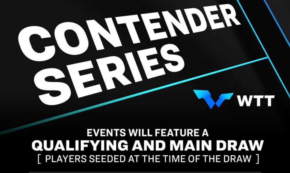 Πινγκ Πονγκ: Όλες οι πληροφορίες για τα τουρνουά WTT Contender Series