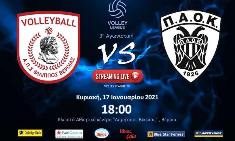 Volley League: Αυλαία με Βέροια-ΠΑΟΚ