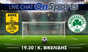 Live Chat Άρης-Παναθηναϊκός 0-1 (ημίχρονο)