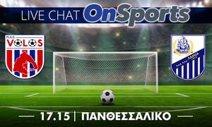 Live Chat ΝΠΣ Βόλος-Λαμία 0-0
