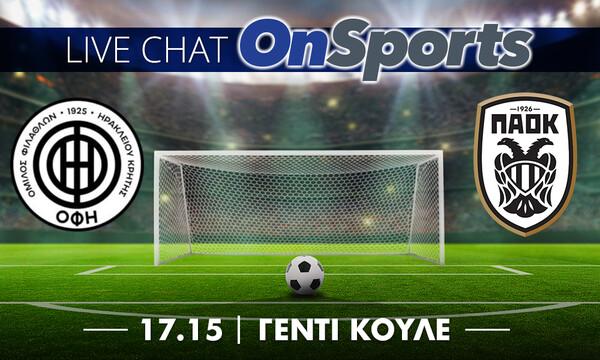Live Chat ΟΦΗ - ΠΑΟΚ 0-3 (τελικό)