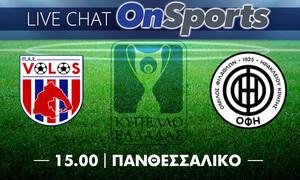 Live Chat ΝΠΣ Βόλος-ΟΦΗ 1-0