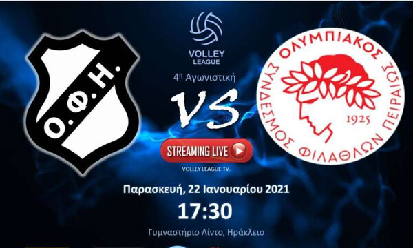 Live streaming ΟΦΗ - Ολυμπιακός
