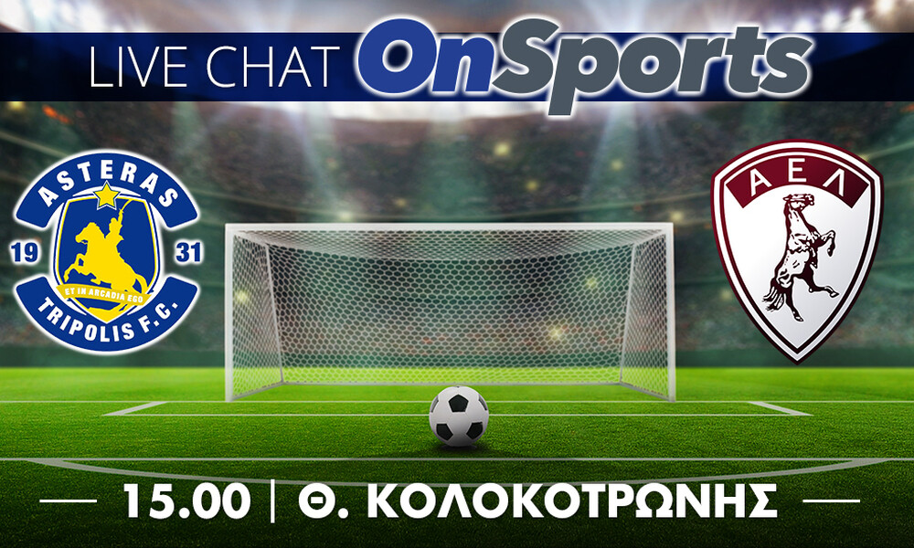 Live Chat Αστέρας Τρίπολης-ΑΕΛ 1-0 (τελικό)