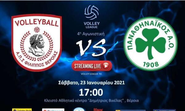 Live streaming Φίλιππος Βέροιας - Παναθηναϊκός