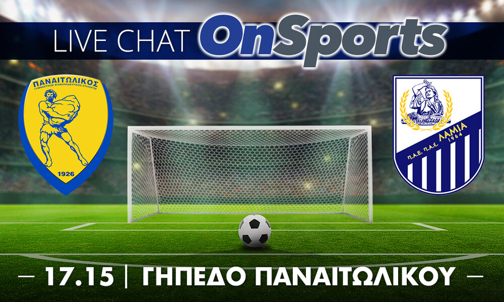 Live Chat Παναιτωλικός-Λαμία 0-0 (τελικό)