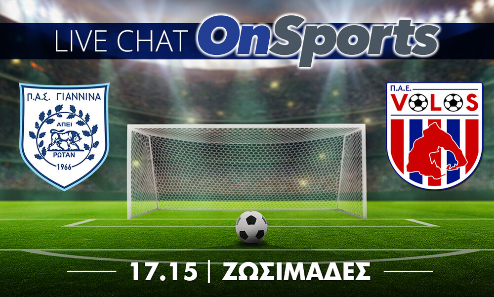 Live Chat ΠΑΣ Γιάννινα-ΝΠΣ Βόλος 0-1 (τελικό)