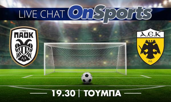Live Chat ΠΑΟΚ-ΑΕΚ 2-2 (τελικό)