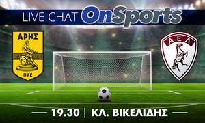 Live Chat Αρης-ΑΕΛ 1-0