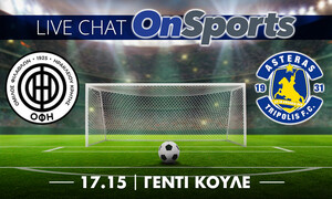 Live Chat ΟΦΗ - Αστέρας Τρίπολης 0-1