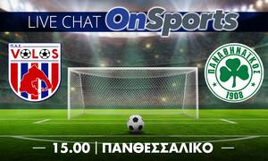 Live Chat ΝΠΣ Βόλος-Παναθηναϊκός 0-1 (Ημίχρονο)