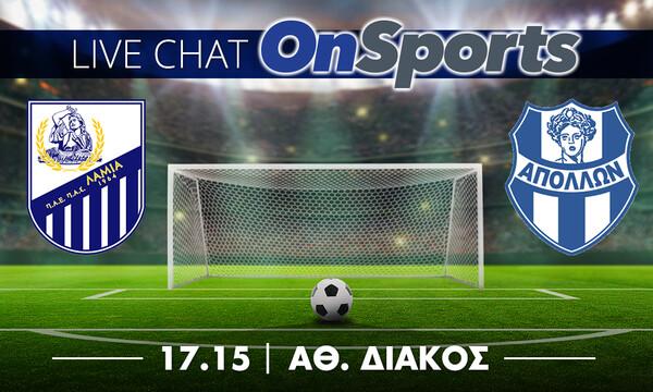 Live Chat Λαμία-Απόλλων Σμύρνης 1-0 (τελικό)
