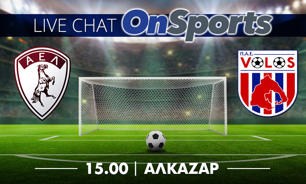 Live Chat ΑΕΛ-Βόλος 0-0 (Τελικό)