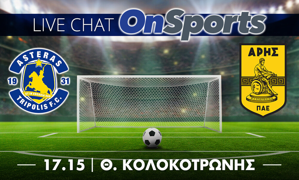 Live Chat Αστέρας Τρίπολης-Άρης 2-1 (τελικό)