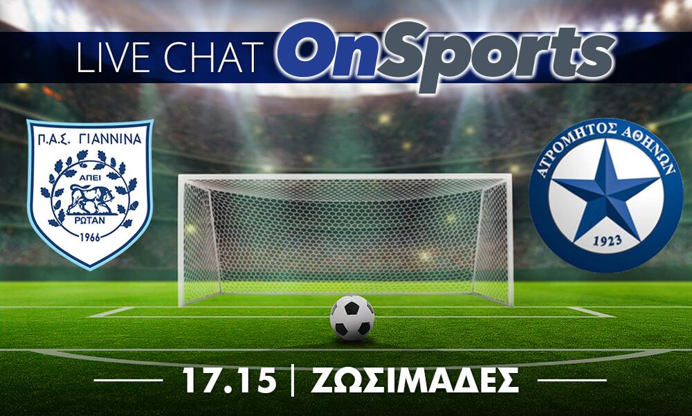 Live Chat ΠΑΣ Γιάννινα-Ατρόμητος 0-1 (τελικό)