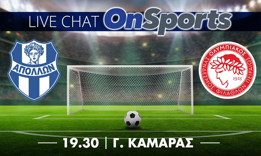 Live Chat Απόλλων Σμύρνης-Ολυμπιακός 1-3 (Τελικό)