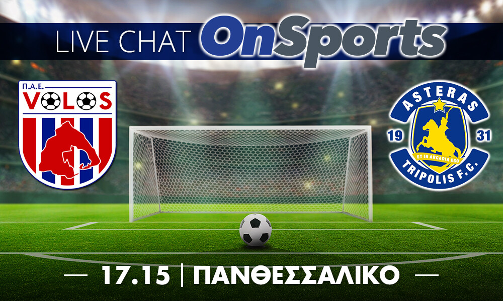 Live Chat Βόλος-Αστέρας Τρίπολης 0-1 (τελικό)
