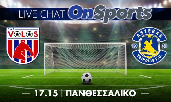 Live Chat Βόλος-Αστέρας Τρίπολης 0-1 (τελικό)