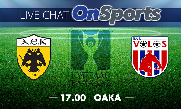 Live Chat ΑΕΚ-ΝΠΣ Βόλος 4-2 (τελικό)